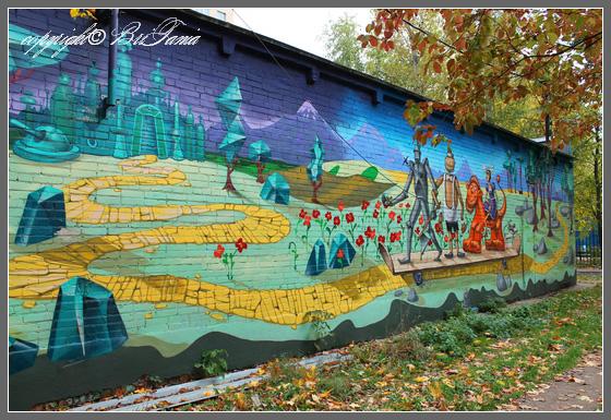 Граффити Изумрудный город