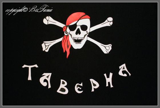 Пиратские флаг своими руками